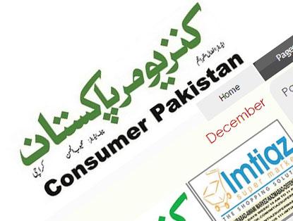 Epaper Consumer Pakistan